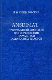 Руководство Пользователя ANSDIMAT